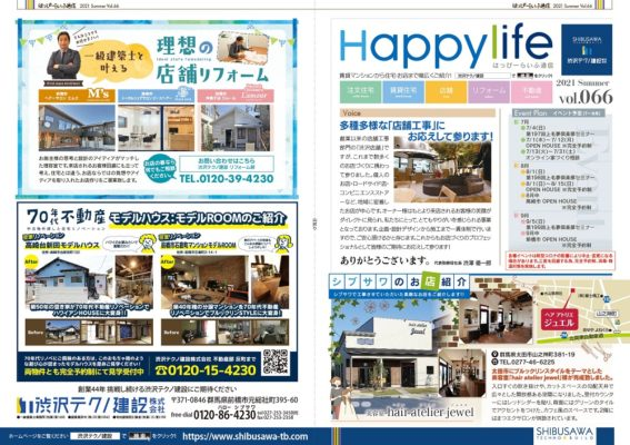 渋沢テクノ建設の季刊誌